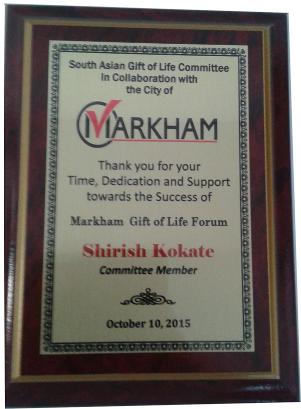 Shirish Kokate Award plaque